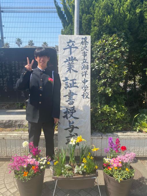 陽太!湘洋中学卒業おめでとう!!!_d0106911_12212510.jpg