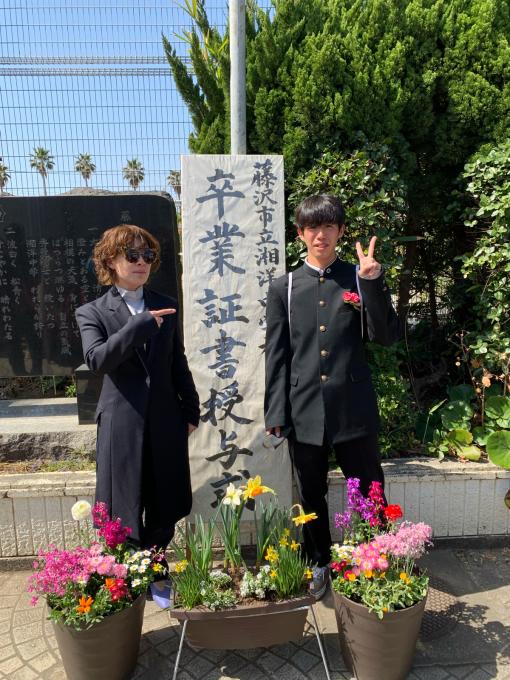 陽太!湘洋中学卒業おめでとう!!!_d0106911_12220249.jpg