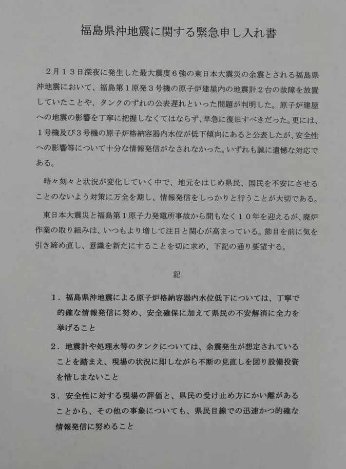 『東京電力へ会派申し入れ』_f0259324_16463219.jpg