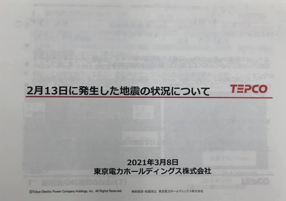 『東京電力へ会派申し入れ』_f0259324_16463270.jpg