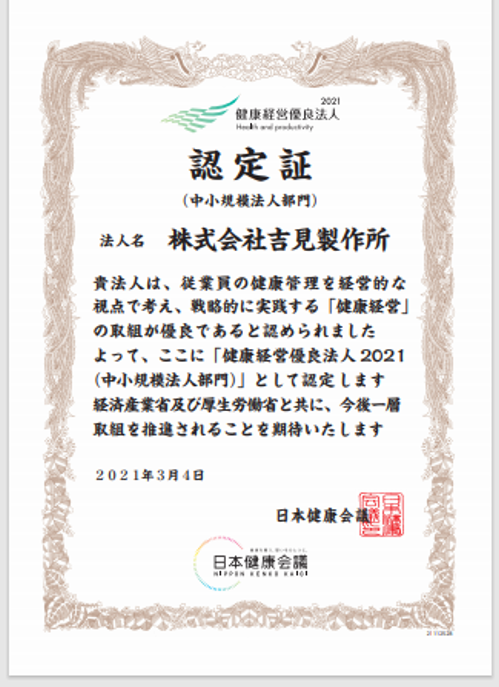 吉見製作所が「健康経営優良法人2021」に認定されました_f0362141_15342012.png