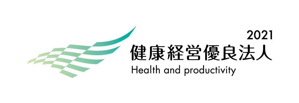 吉見製作所が「健康経営優良法人2021」に認定されました_f0362141_15344943.jpg