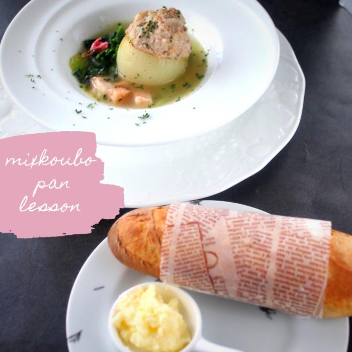 MIX酵母パンレッスン「あまおうミルクフランス」お持ち帰りのランチは!_c0162653_14495466.jpg