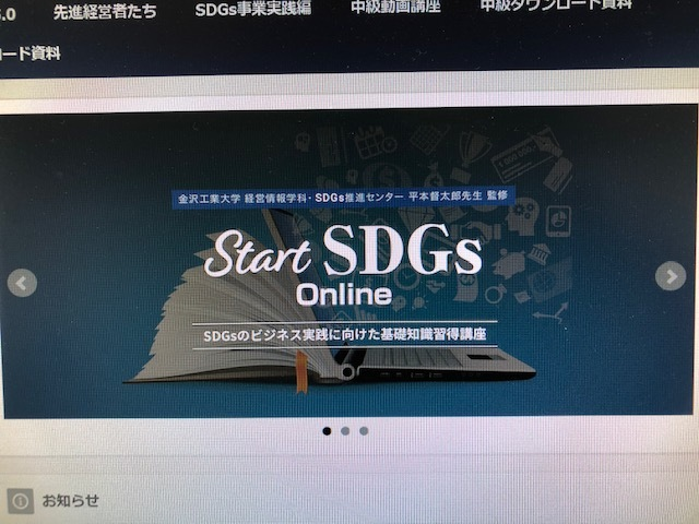 SDGsスクール_e0183792_17494063.jpg