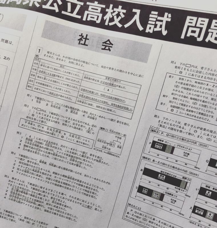 2021年度福岡県公立高校一般入試総括_d0116009_04060735.jpg