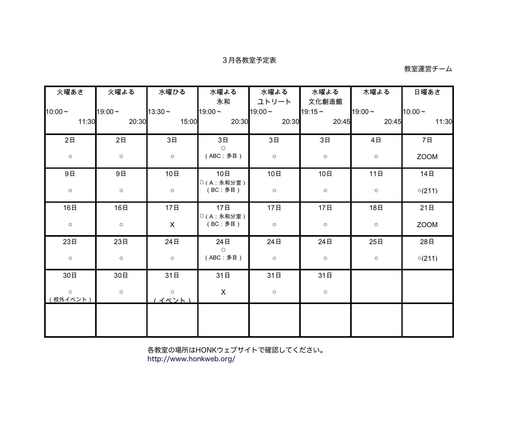 3月の教室予定表_e0175020_05482928.jpeg