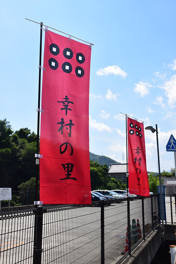 真田氏ゆかりの九度山を歩く。 その1 <九度山・真田ミュージアム>_e0158128_16315472.jpg