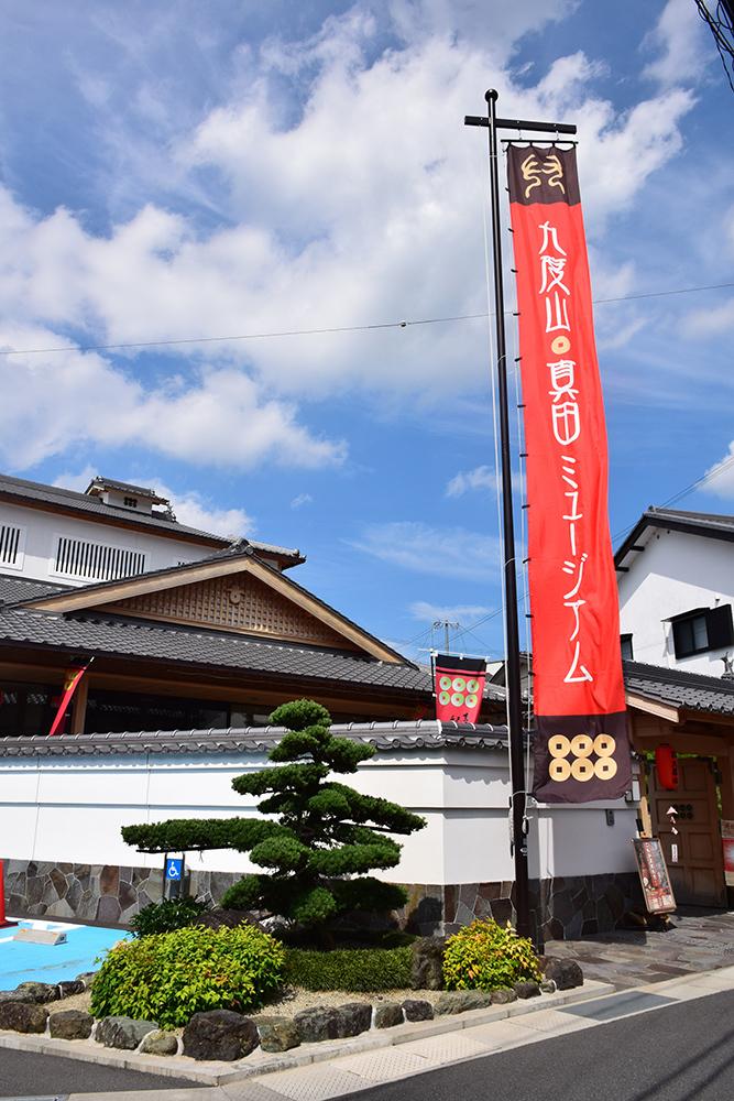 真田氏ゆかりの九度山を歩く。 その1 <九度山・真田ミュージアム>_e0158128_16365600.jpg