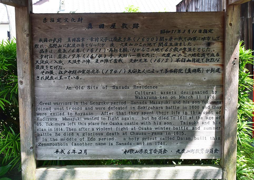 真田氏ゆかりの九度山を歩く。 その2 <真田庵>_e0158128_17420373.jpg