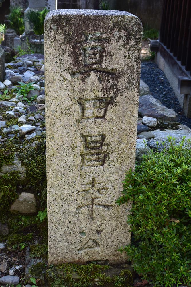 真田氏ゆかりの九度山を歩く。 その2 <真田庵>_e0158128_17502756.jpg