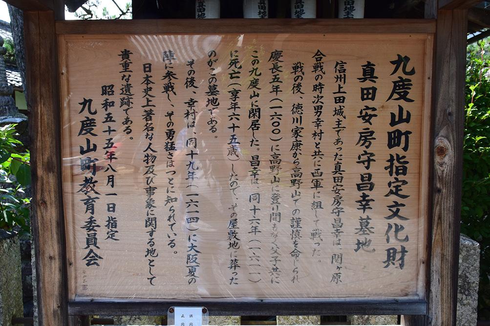 真田氏ゆかりの九度山を歩く。 その2 <真田庵>_e0158128_17512986.jpg