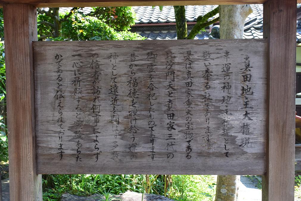 真田氏ゆかりの九度山を歩く。 その2 <真田庵>_e0158128_18070906.jpg