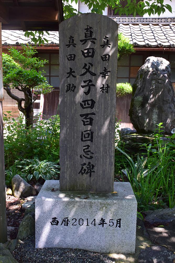 真田氏ゆかりの九度山を歩く。 その2 <真田庵>_e0158128_18261773.jpg