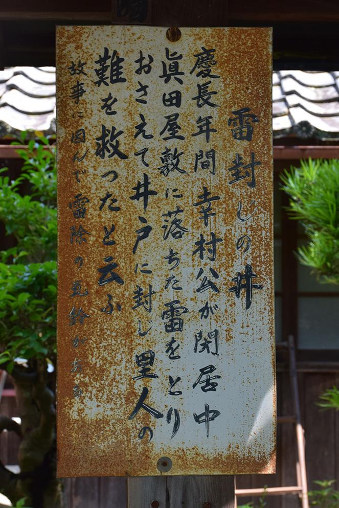 真田氏ゆかりの九度山を歩く。 その2 <真田庵>_e0158128_18301458.jpg