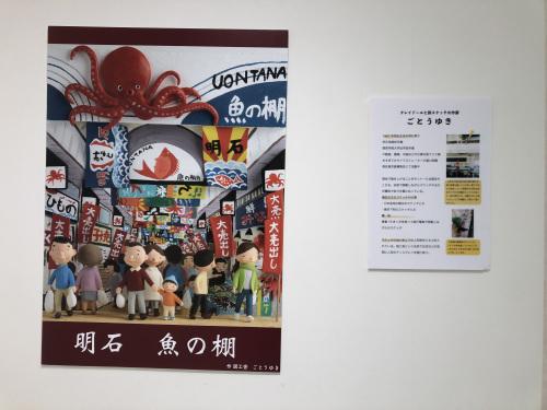アスピアスマイルギャラリースケッチ展に魚の棚作品も_f0395434_22384779.jpeg
