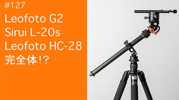 2021/03/12 #127 Leofoto G2+Sirui L-20s+Leofoto HC−28 完全体!?_b0171364_17320755.jpg