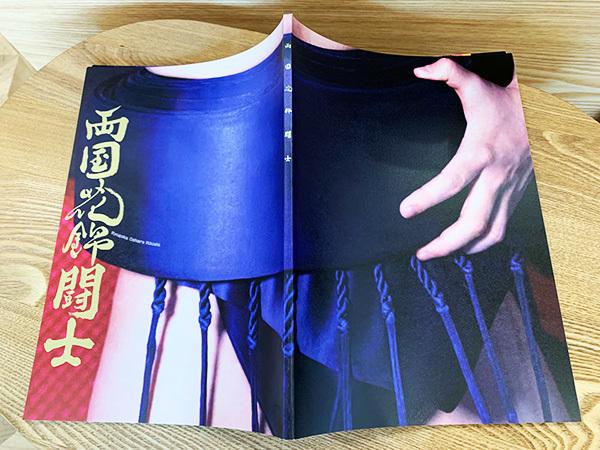WORKS_舞台『両国花錦闘士』宣伝美術_c0048265_15564024.jpg