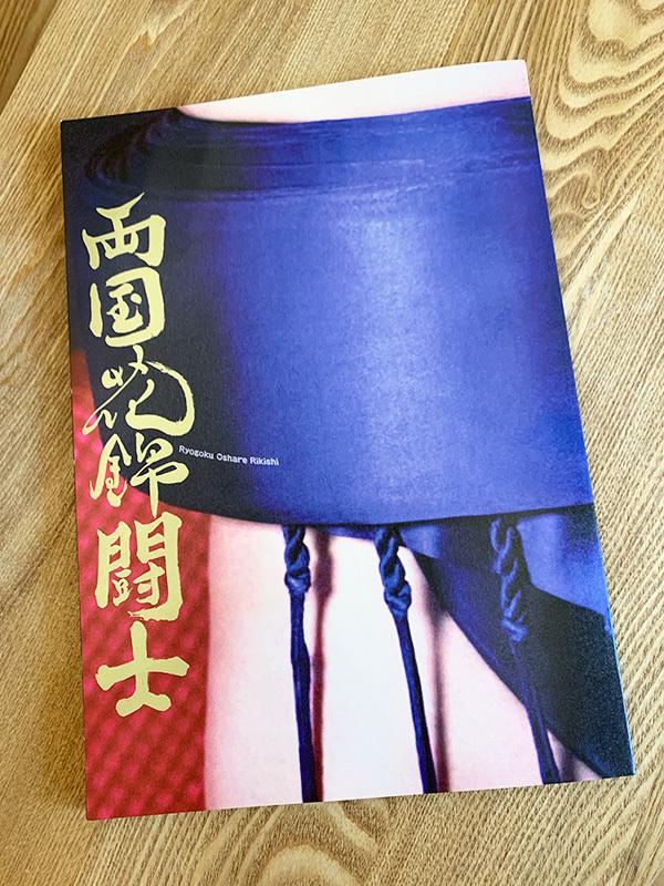 WORKS_舞台『両国花錦闘士』宣伝美術_c0048265_15564051.jpg