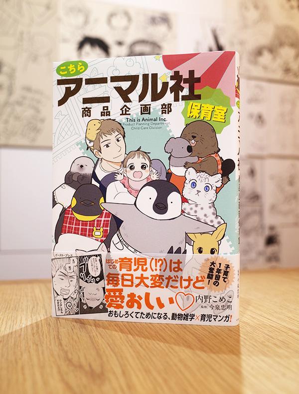 WORKS_comic『こちらアニマル社商品企画部保育室』_c0048265_16012303.jpg
