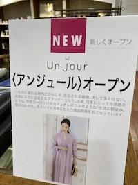Un Jour 静岡伊勢丹店 オープンしました_b0241386_13222638.jpg