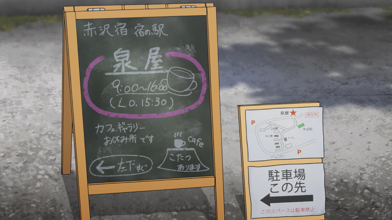 「ゆるキャン△S2」舞台探訪11 なでしこのソロキャン計画その1/3 リン・早川町赤沢宿(第7話)_e0304702_08005058.jpg