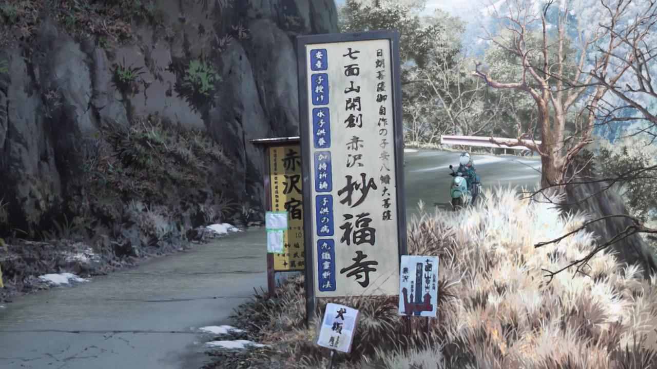 「ゆるキャン△S2」舞台探訪11 なでしこのソロキャン計画その1/3 リン・早川町赤沢宿(第7話)_e0304702_08062161.jpg