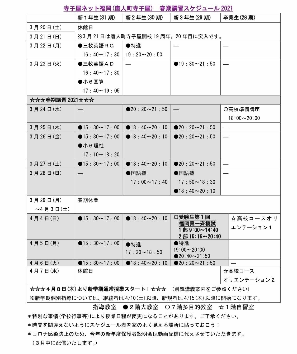 【連絡用】春期日程_d0116009_06381631.jpeg