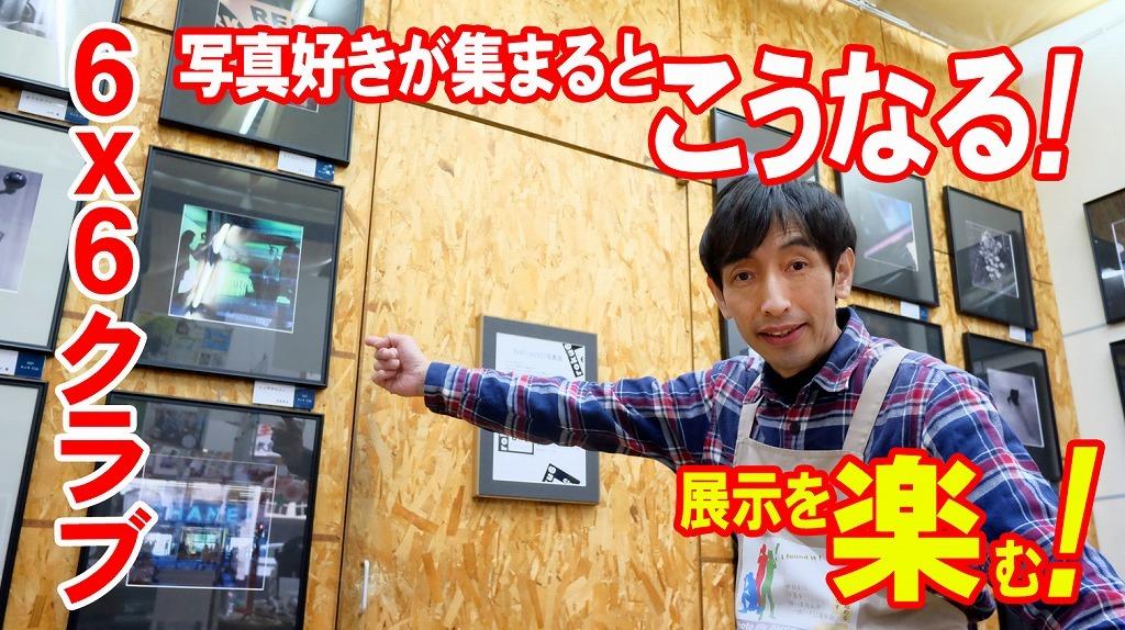 6x6Club2021展示が始まりました_f0221724_11052009.jpg