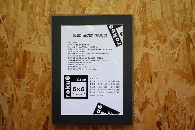 6x6Club2021展示が始まりました_f0221724_11074971.jpg
