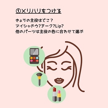 3つのコツで美人顔になれる!メイクの簡単色合わせ術💗_f0249610_18092939.jpg