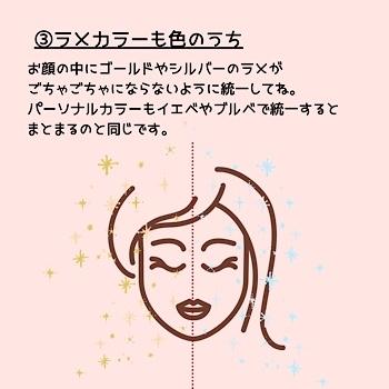 3つのコツで美人顔になれる!メイクの簡単色合わせ術💗_f0249610_18093070.jpg