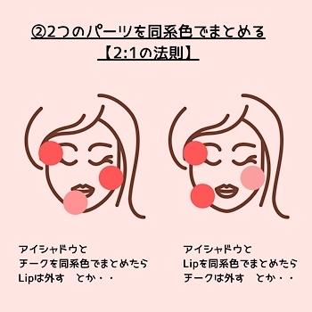 3つのコツで美人顔になれる!メイクの簡単色合わせ術💗_f0249610_18093081.jpg