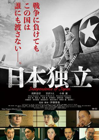 日本独立_d0163914_17381363.jpg