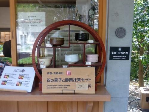 熱海「来宮神社 五色の杜」へ行く。_f0232060_23443374.jpg