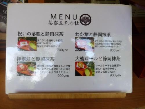 熱海「来宮神社 五色の杜」へ行く。_f0232060_23443667.jpg
