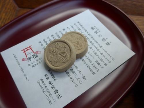 熱海「来宮神社 五色の杜」へ行く。_f0232060_23462844.jpg