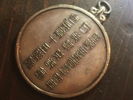 陸軍歩兵第15連隊「群馬高崎」日支事変参加記念メダル_a0154482_23095556.jpg