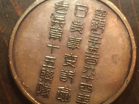 陸軍歩兵第15連隊「群馬高崎」日支事変参加記念メダル_a0154482_23101490.jpg