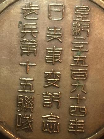 陸軍歩兵第15連隊「群馬高崎」日支事変参加記念メダル_a0154482_23101539.jpg