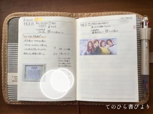 高橋No.8ポケットダイアリー#2/15〜2/21_d0285885_21361581.jpeg