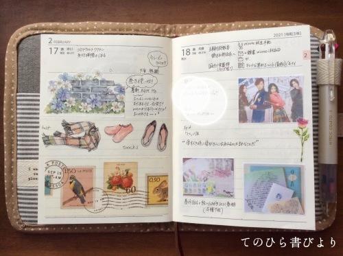 高橋No.8ポケットダイアリー#2/15〜2/21_d0285885_21363335.jpeg