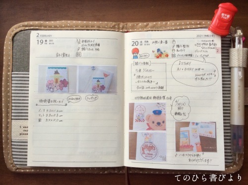 高橋No.8ポケットダイアリー#2/15〜2/21_d0285885_21365117.jpeg