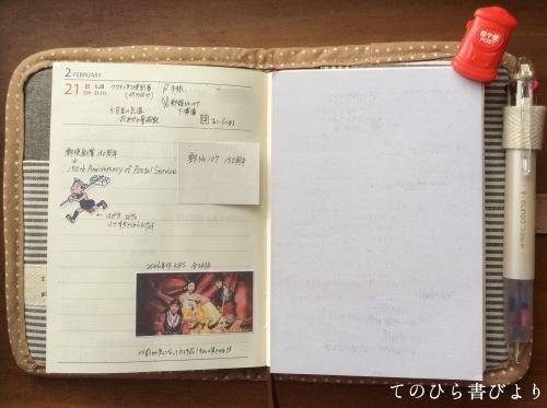 高橋No.8ポケットダイアリー#2/15〜2/21_d0285885_21370898.jpeg