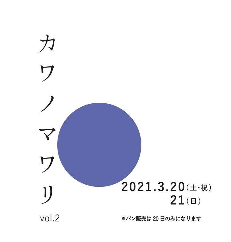 カワノマワリ_f0048422_19254894.jpg