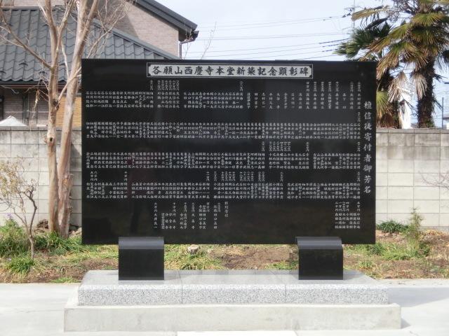 本堂建設記念顕彰碑 開眼法要_e0390829_20373285.jpg