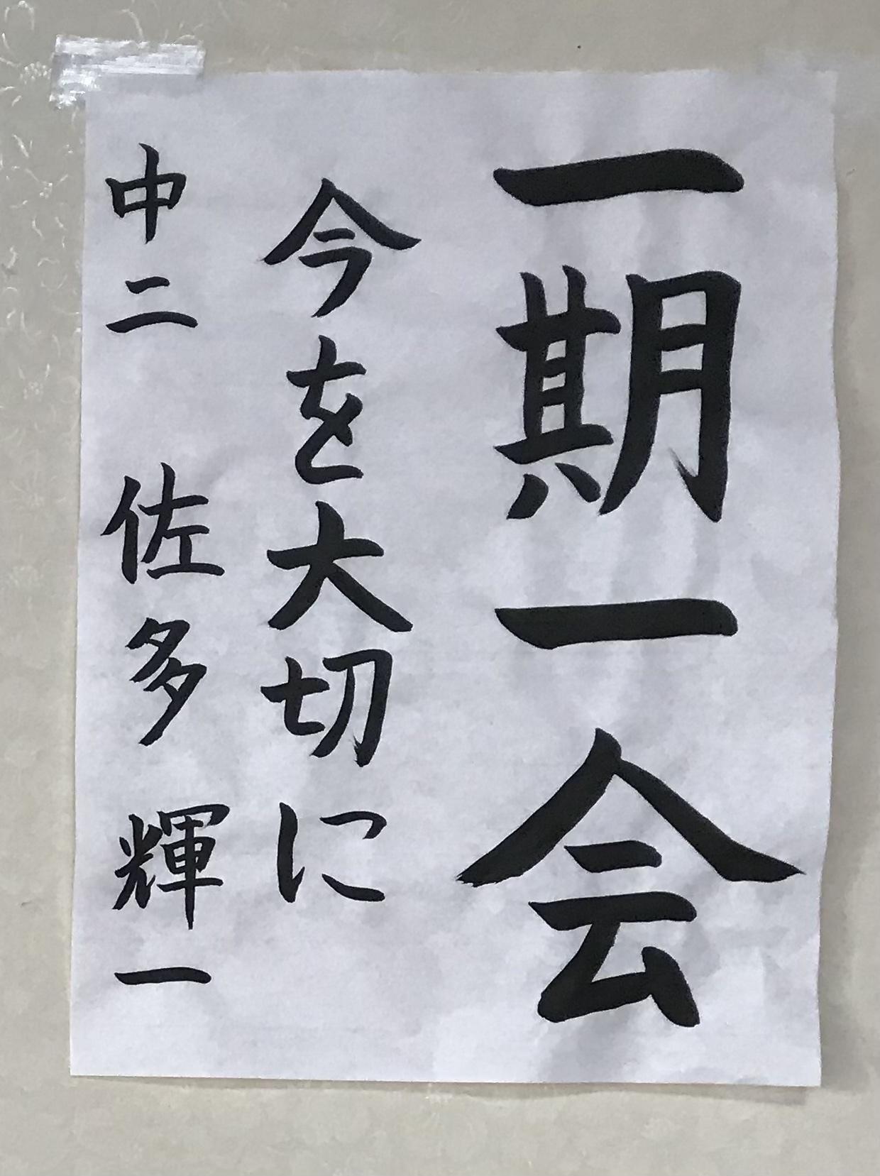 恵風会書道教室 好きな言葉を書きました。中学生_d0168831_17280538.jpeg