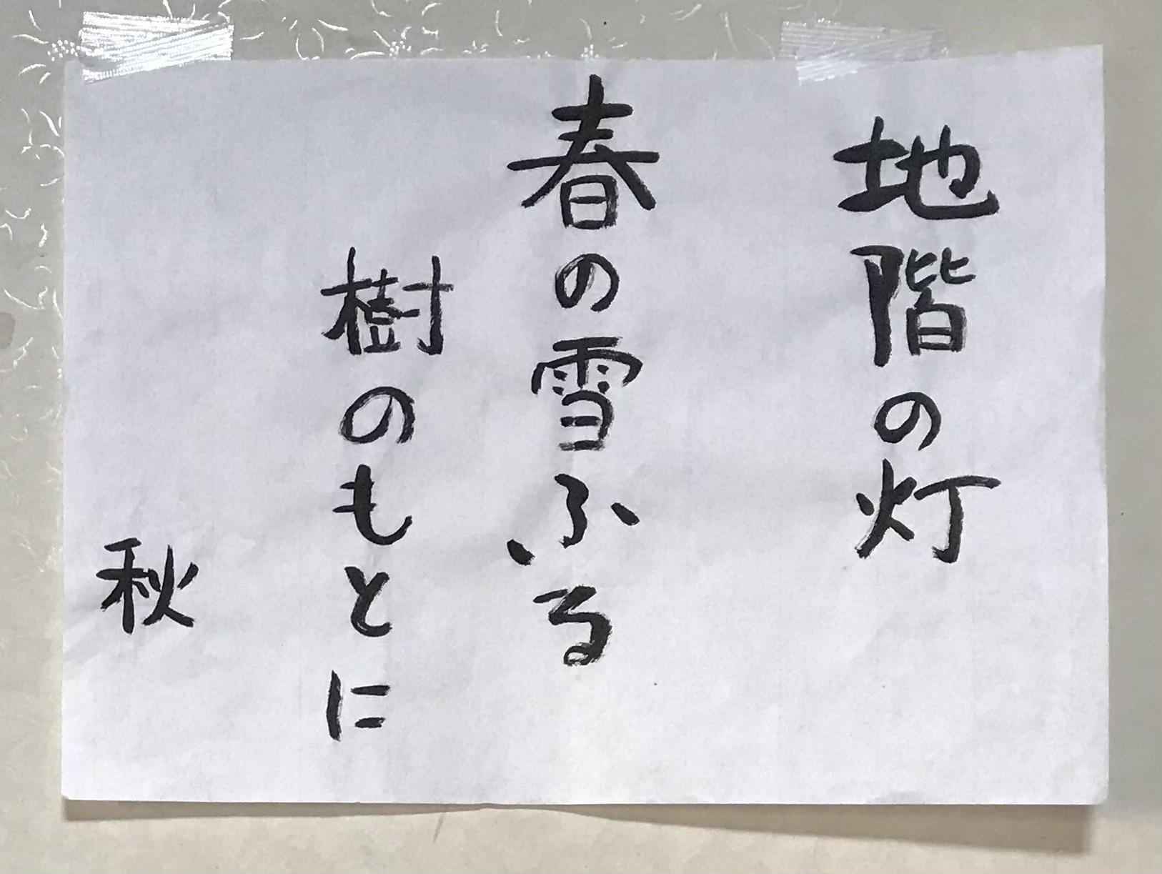 恵風会書道教室 好きな言葉を書きました。中学生_d0168831_17284263.jpeg