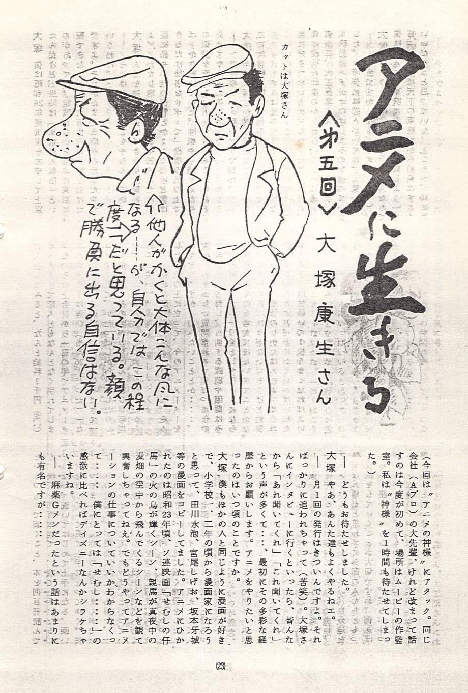 「アニメに生きる 第5回 大塚康生さん」(1975年発行「アニメれぽーと No.5」より)_c0024539_23361991.jpg