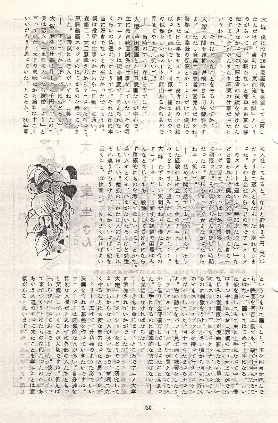 「アニメに生きる 第5回 大塚康生さん」(1975年発行「アニメれぽーと No.5」より)_c0024539_23362044.jpg