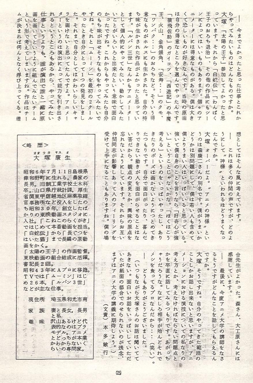 「アニメに生きる 第5回 大塚康生さん」(1975年発行「アニメれぽーと No.5」より)_c0024539_23494810.jpg